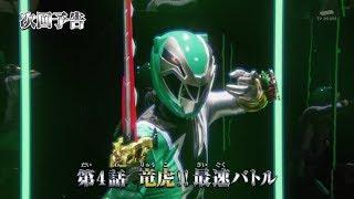 騎士竜戦隊リュウソウジャー 第4話 予告 Kishiryu Sentai Ryusoulger EP4 Preview
