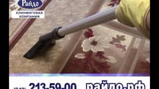 видео чистка ковров в екатеринбурге