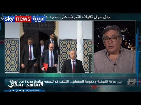 بين النهضة وحكومة الفخفاخ... تعايشٌ قد تنسفه مناورة جديدة من الحركة  - نشر قبل 11 ساعة
