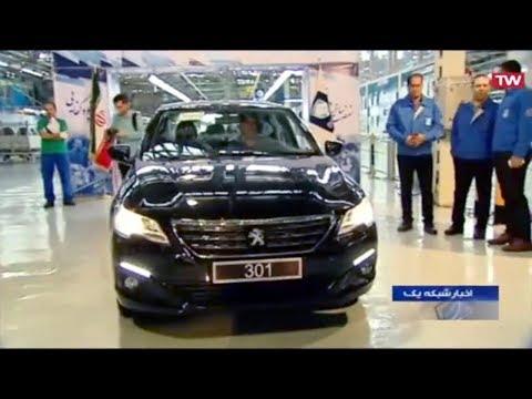 Iran IKCO Starts Production Of Peugeot 301 With EC5 Engine توليد پژو سيصدويك با پيشران اي سي پنج