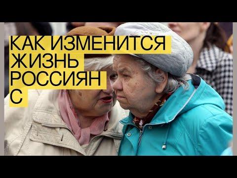 Какизменится жизнь россиян сапреля 2020 года