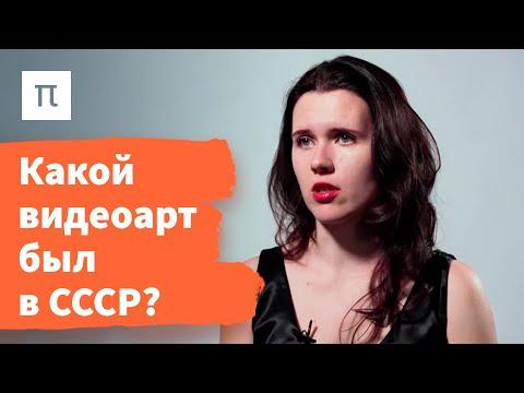Искусство видео – Александра Першеева / ПостНаука