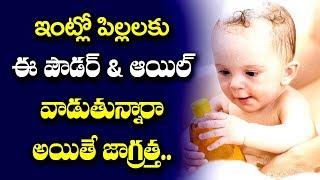 బేబీ పౌడర్ ఎంత ప్రమాదమో తెలుసా..? Baby Powder and Baby Oli Bathe are Danger || T10