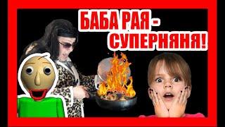 Балди и БАБА РАЯ в 7 серии комедийного сериала Баба Рая не Момо!! Момошка или НЯНЯ?