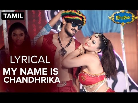 My Name Is Chandhrika | Full Song With Lyrics | Narathan