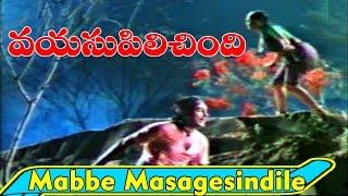 Mabbe Masagesindile Video Song - Vayasu Pilichindi  Songs - Kamal Hassan Sripriya - V9videos