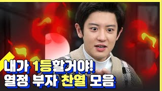 (ENG/SPA) Determined Youth: Chanyeol and the Story of How He Took Over Halloween Party | Mix Clip