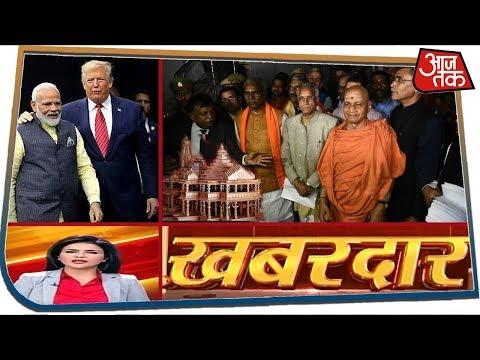Ram Mandir में ट्रस्ट में क्या है नई बात, क्या है पुराने मॉडल से खास? | Khabardar with Sweta Singh