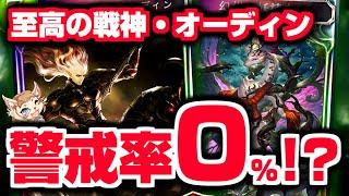 【シャドバ】警戒率0%!?不意打ちの『オーディン』×『妖精竜』が今強い!?【エ…