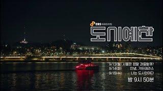 [예고] 다큐프라임 - 도시예찬 1부 - 서울은 정말 …