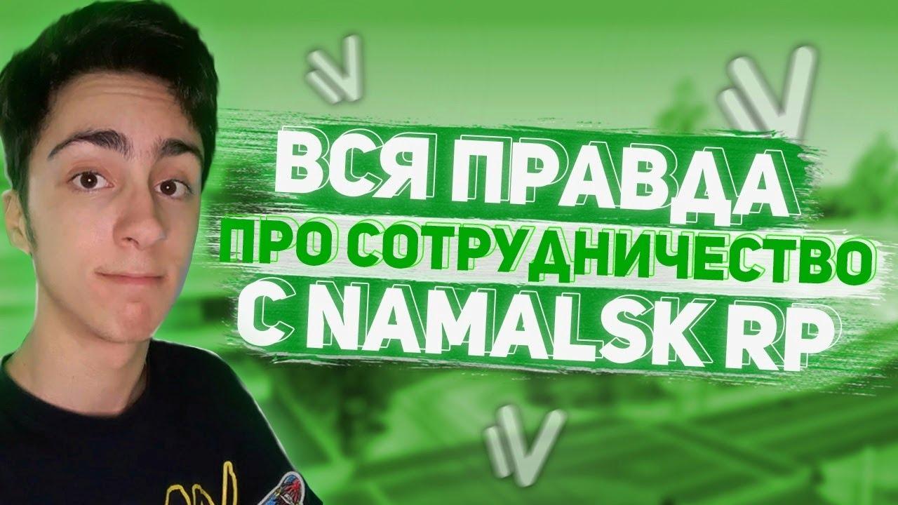 ВСЯ ПРАВДА ПРО СОТРУДНИЧЕСТВО С NAMALSK RP / GTA CRMP