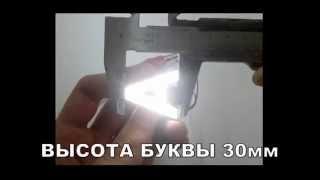 Светодинамическая реклама: миниатюрные объемные буквы(Современные светодидные технологии позволили РИА