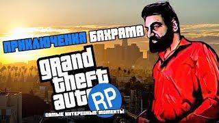 Приключения Бахрама в новом городе GTA V RP #1 (самые интересные моменты)
