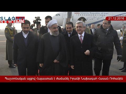 Հայաստան է ժամանել Իրանի Նախագահը / President of Iran Hassan Rouhani has arrived to Armenia
