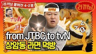 [sub] 🍜4-2봉 JTBC에서 시작해 tvN으로 끝나는 일터라면 먹방! | 라끼남 풀버전