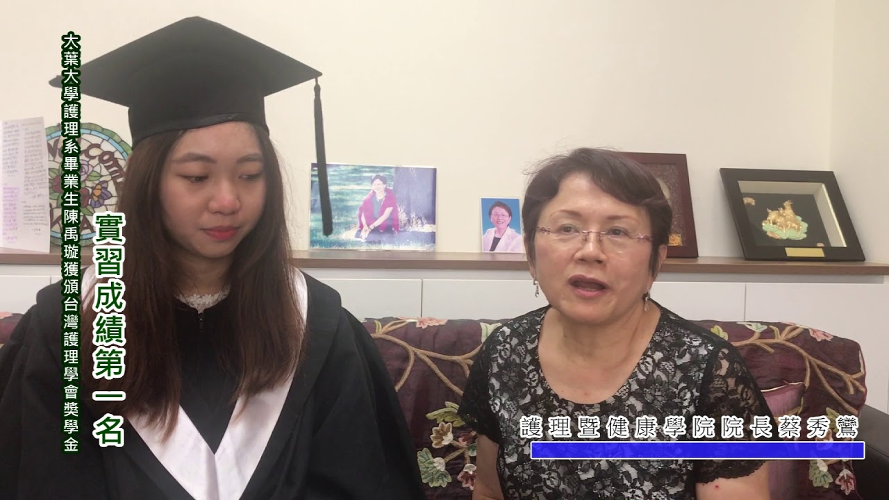 大葉大學護理系畢業生陳禹璇獲頒台灣護理學會獎學金