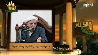 مساواة الإمام علي ع بعموم الصحابة !!! - الشيخ احمد الوائلي