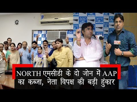 AAP Councilor & Leader of Opposition Anil Ladka Interview/NORTH एमसीडी के दो जोन पर AAP का कब्जा