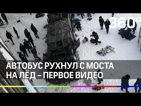 Автобус рухнул с моста на лёд в Забайкальском крае. Первое видео