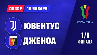 Ювентус Дженоа 3 2 Кубок Италии 1 8 финала Обзор матча все голы
