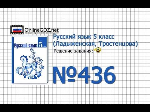 Задание № 436 — Русский язык 5 класс (Ладыженская, Тростенцова)
