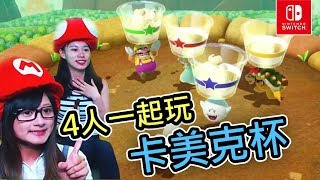Switch多人遊戲【馬力歐派對】小遊戲 - 卡美克杯???? | 4人玩 NS中文派對遊戲