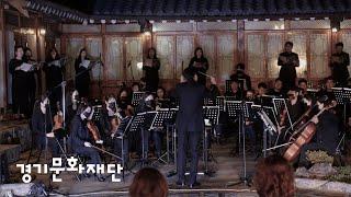 [경기문화재단]  NMK 한국창작음악 연주회 《새 노래…