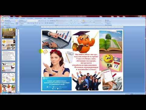 Презентация ТЦ+маркетинг