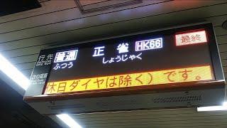 大阪メトロ 堺筋線 北浜駅