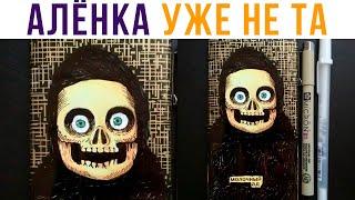 ПРОСРОЧЕННАЯ АЛЁНКА))) Приколы   Мемозг 709