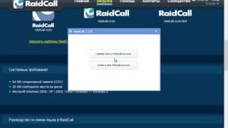 como corrigir e criar conta do Raidcall erro cod 22(corrigir todos os erros)  (2017)