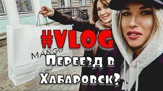 VLOG   Переезд в Хабаровск, весенние образы с MANGO, один день со мной
