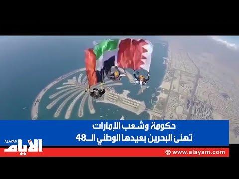 حكومة وشعب الا?مارات تهني? البحرين بعيدها الوطني الـ 48  - نشر قبل 4 ساعة