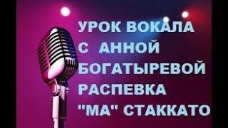 Урок вокала - Упражнение Ма (Стаккато)
