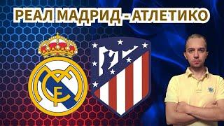 Реал Мадрид Атлетико прогноз Бесплатный прогноз на футбол