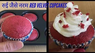 Red Velvet CupCakes Recipe | How to make Red Velvet Cupcakes |Cupcakes Recipe |Red Velvet Cake |Cake