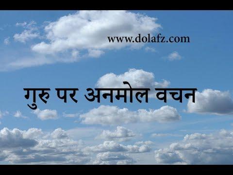 Teacher day quotes in Hindi ।। गुरु पर अनमोल वचन ।। शिक्षक दिवस पर अनमोल वचन