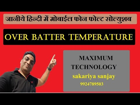 """How To Fix """"  Over Battery Temperature Error"""" Fault Solution Hindi"""