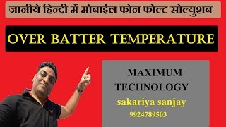 "How To Fix ""  Over Battery Temperature Error"" Fault Solution Hindi"