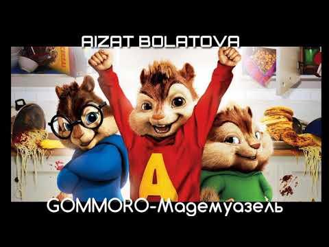 GOMMORO - Мадемуазель | Голосами Бурундуков