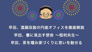 【創業の地】円座オフィス徹底解説(早田 高松で和の心にふれる)【ゆる回】