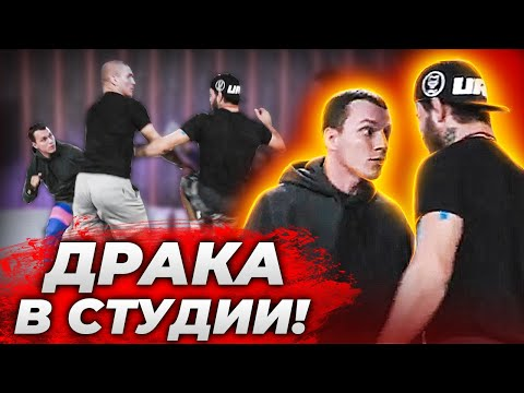 Потасовка Чоршанбе против Артема Тарасова на пресс-конференции \