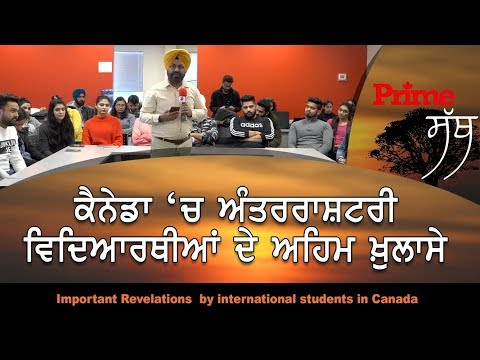 Prime Sath ? (LIVE) 11_ Important Revelations  By International Students In Canada