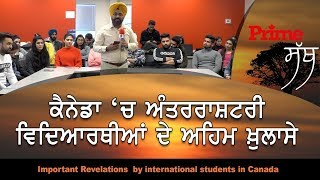 Prime Sath 🔴 (LIVE) 11_ Important Revelations  By International Students In Canada