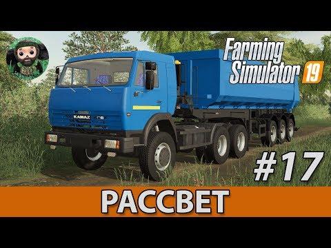 Farming Simulator 19 : Рассвет #17 | КамАЗ-54115 и Песок