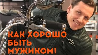 Вячеслав Мясников Как хорошо быть мужиком