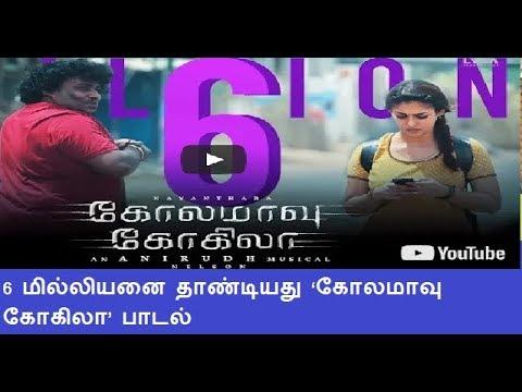 Kalyaana Vayasu - Kolamaavu Kokila (CoCo) | Nayanthara | Anirudh Ravichander | Lyca Productions