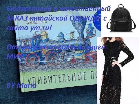 Бюджетный и качественный ЗАКАЗ китайской ОДЕЖДЫ с сайта ym.ru!Отправляю куколки и книги МИФ!BY Maria