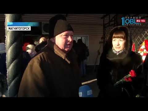 В Магнитогорске начались прощания с жертвами трагедии