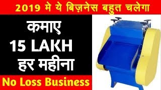 New Business Ideas 2019 | 15 LAKH  हर महीना| | New idea for business | Scrap Business in India